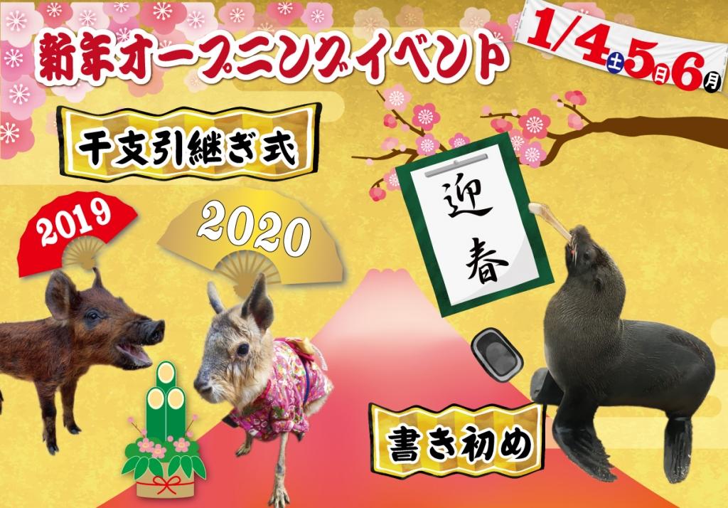 A3新春イベント