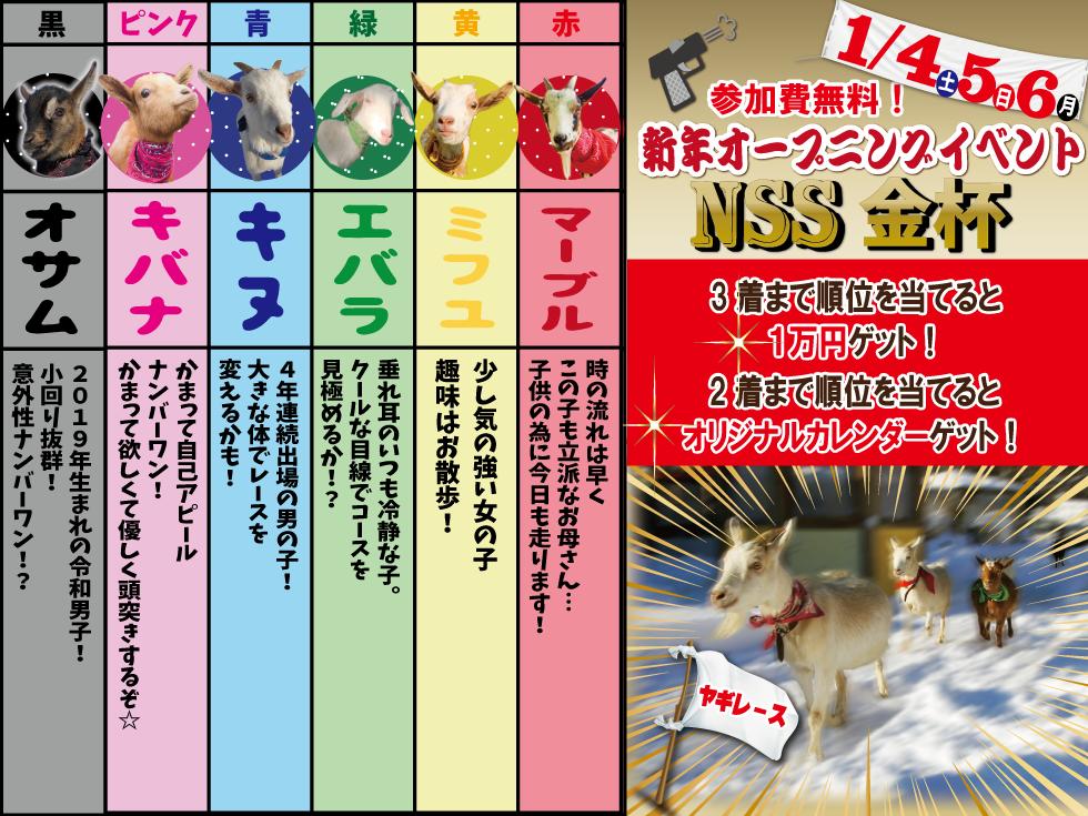 イベントーヤギレース6連
