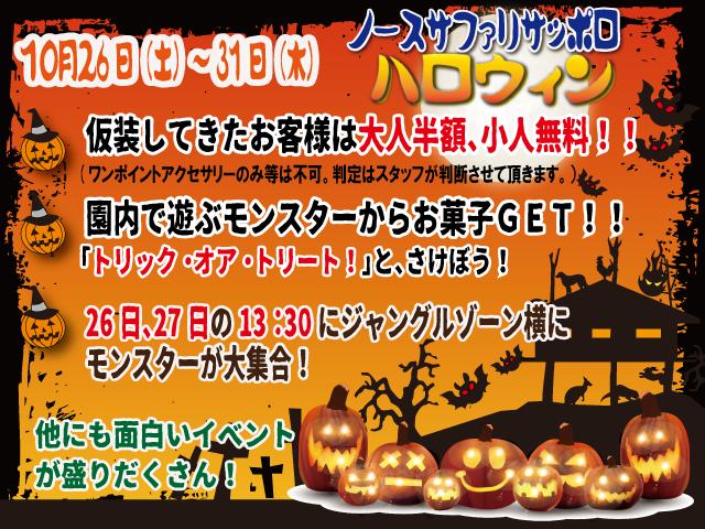 ハロウィンイベント-(1)