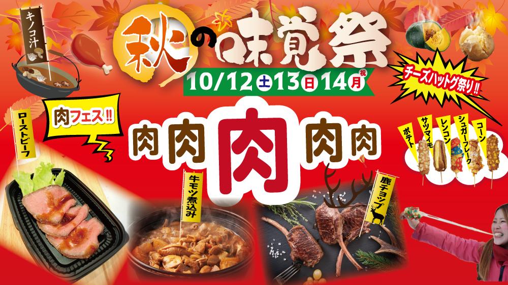 トップー味覚祭2