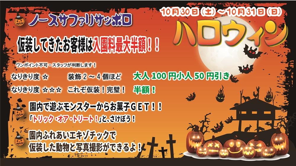 10月30・31日はハロウィンイベント!